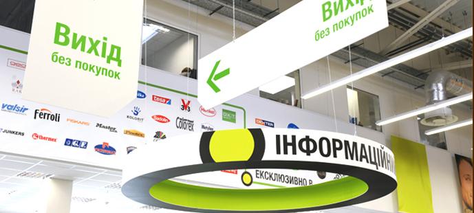 Design Of The First In Ukraine Leroy Merlin Hypermarket