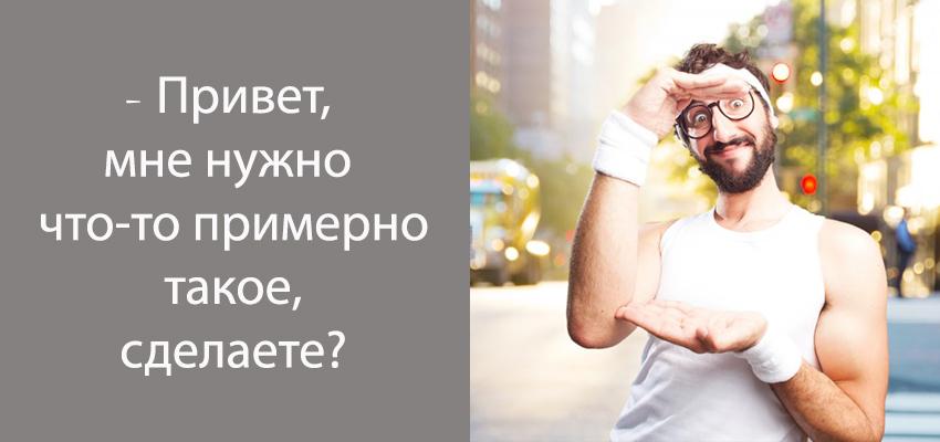 Плохое_ТЗ