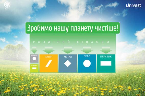 Placat_web_ua